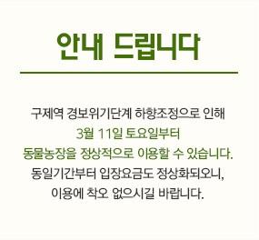 새해맞이 잔치한마당&농원식당 주중휴점 안내